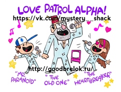 "Плакат ""Love patrol alpha!"""