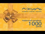 Подарочный сертификат Л'Этуаль номиналом 1000 рублей