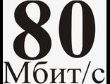 Тариф интернета ТТК - 80 Мбит за 385 рублей