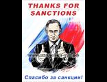 Путин - Спасибо за санкции! (виниловая наклейка на стекло от 50 руб.) Поддержи президента, наклей...