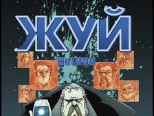 Жуй Книга вторая, купить комикс Жуй в Москве на русском