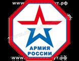 """Виниловые наклейки на машину """"Армия России"""" (50 р) для патриотов страны, наша армия РФ, для солдат."""