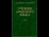 Учебник арабского языка (Ковалёв А.А., Шарбатов Г.Ш.)