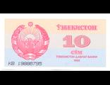 10 сумов