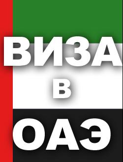 Виза в Объединенные Арабские Эмираты