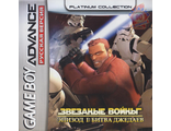 """Star Wars, Jedi battle"" Игра для GBA"