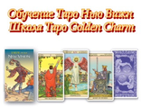 Обучение Таро Нью Вижн. Школа Таро. Курсы Таро. Таро (Tarot of the New Vision )