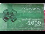 Подарочный сертификат Л'Этуаль номиналом 2000 рублей