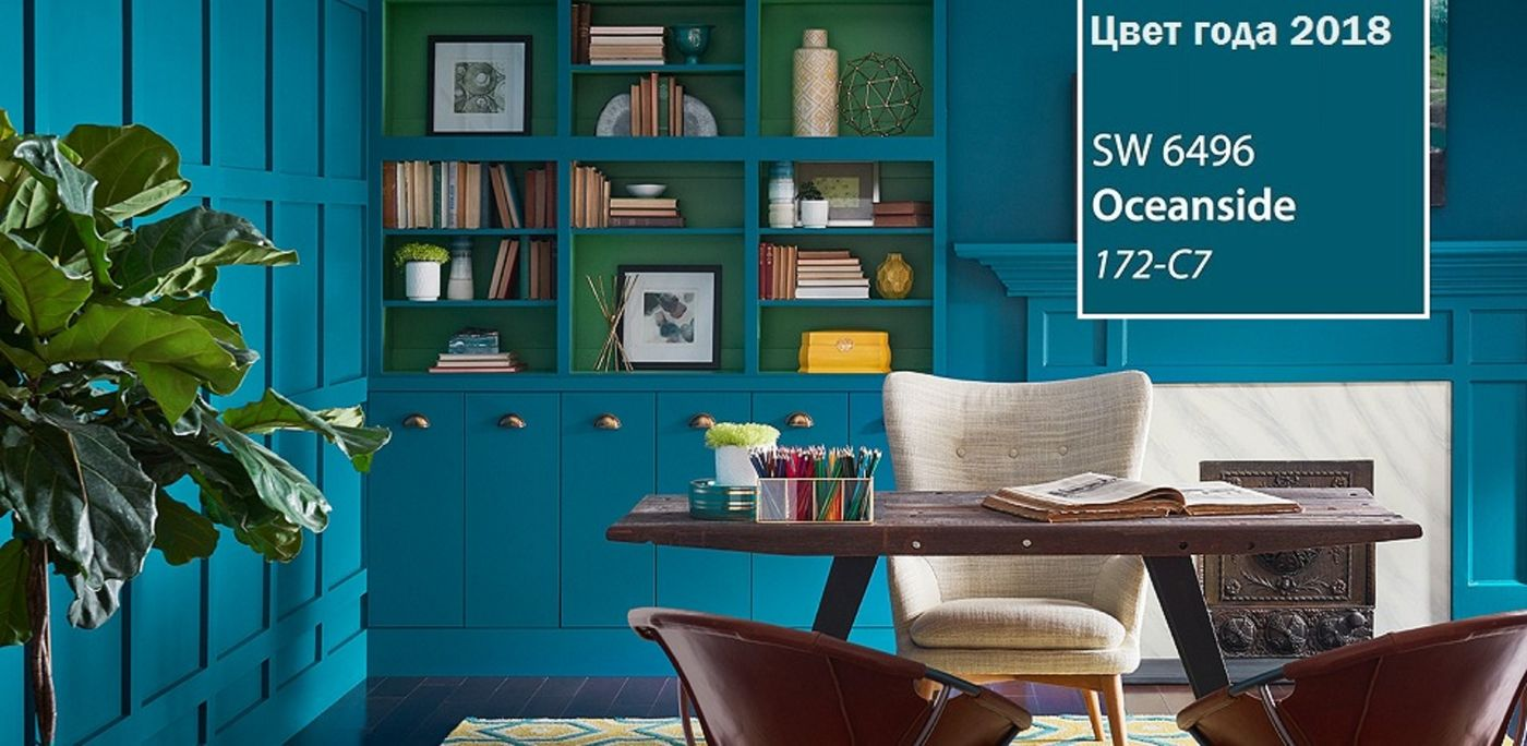 Цвет года Sherwin williams oceanside SW 6496