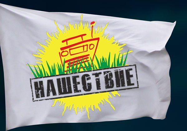 siski-nashestvie-flag