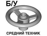 ! Б/У - Technic, Steering Wheel Small, 3 Studs Diameter, Light Bluish Gray (2819 / 4211578 / 4580510) - Б/У