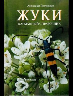 Жуки. Карманный справочник