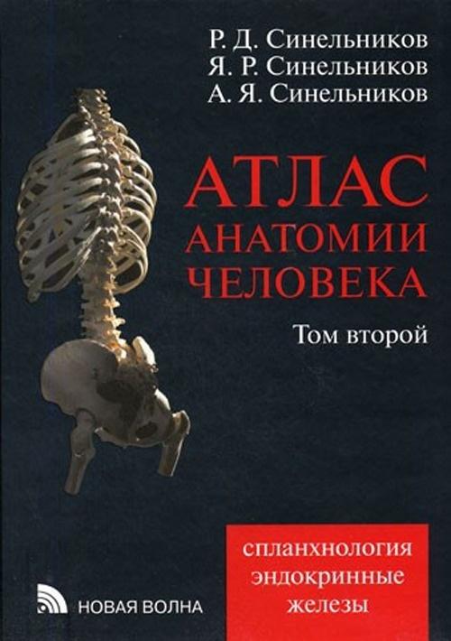 Учебник По Анатомии Человека