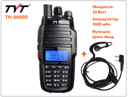 Рация TYT TH-UV8000D
