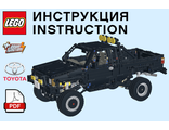 "TH2 TOYOTA Hilux Xtra-Cab  SR5 ""Back to the Future"" 1983-1985 Building instruction v1 / Инструкция по сборке v1 (PDF)"
