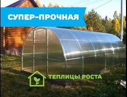 Теплицы «Заря Кремлевочка усиленная»