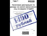 Заполнить налоговую декларацию по форме 3 ндфл в Санкт-петербурге