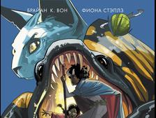 Сага, купить комикс Сага на русском в Москве