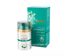 "Крем Ночной ""Youth Eternity"" Himalaya Herbals, 50 мл"