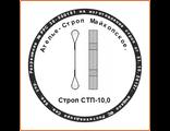 Строп текстильный петлевой  СТП 10.0/2000 (исп. 3)