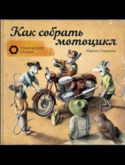 """""""Как собрать мотоцикл"""""""