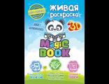 """Живая 3D Раскраска """"Живая раскраска Magic Book - для мальчиков"""""""