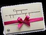 Сертификат - пакет услуг STREET