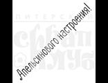 Штамп с надписью для открыток в стиле CAS