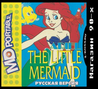 """Ariel the little mermaid"" Игра для MDP"