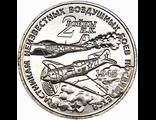 """Жетон """"Две войны Иван Кожедуб"""", ММД, нейзильбер, 2015 год"""
