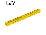 ! Б/У - Technic, Brick 1 x 16 with Holes, Yellow (3703 / 370324) - Б/У