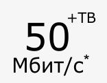 50 Мбит/с + ТВ