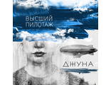 "Джуна ""Высший пилотаж"" (Sierpien Records)"