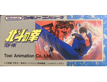 """Hokuto no Ken"" Игра для Денди, Famicom Nintendo, made in Japan."