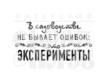 "ФП штамп ""Садовые эксперименты"""