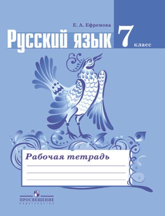 Русский язык 7 класс – гдз, ответы и решебник