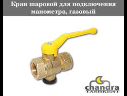 Кран для манометра на газ VE3-2-G1/2