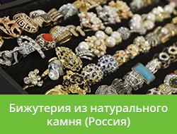 Бижутерия из натурального камня (Россия)