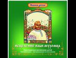 """CD диск """"Исцеление Ильи Муромца""""."""