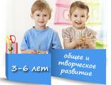 Школа общего творческого развития с 3 до 10 лет