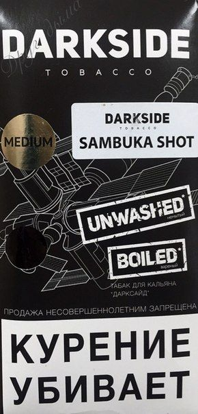 DarkSide - Sambuka Shot (Medium, 250г)