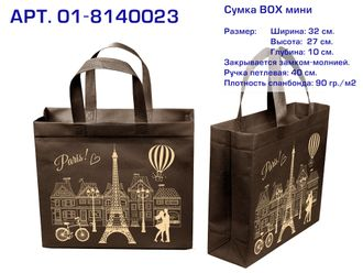 "Эко сумка ВОХ (01) mini ""Paris"". Арт. 01-8140023"