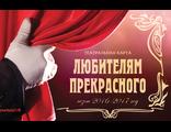 Театральная карта     сезон 16-17 г.