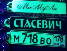 Сувенирный авто брелок светящийся в темноте (зеленое свечение,  двухсторонний, любые надписи, изображения)