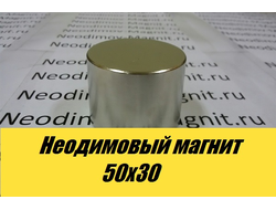 Неодимовый магнит 50x30
