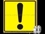 """Знак на присосках на авто """"Восклицательный знак"""" наклейка на стекло, тем кто 1-й год за рулем машины"""