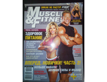 "Журнал ""Muscle and Fitness"" №6 - 2007"