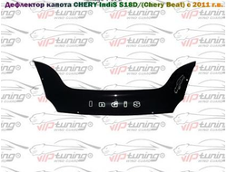CHERY IndiS S18D/Chery Beat 2011 дефлектор капота