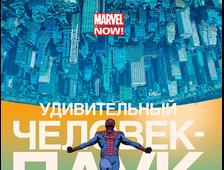 Удивительный Человек-Паук Удача Паркера, купить комикс удивительный человек-паук на русском в Москве