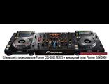 Аренда Dj-комплекта: Pioneer CDJ-2000NXS (NEXUS) + пульт Pioneer DJM-2000